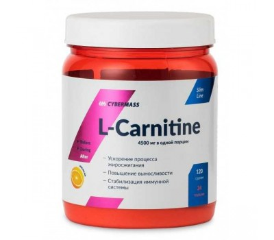 Cybermass L-Carnitine (120 гр)