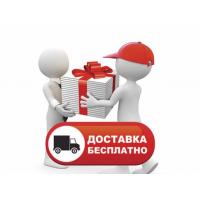 Бесплатная Доставка по России